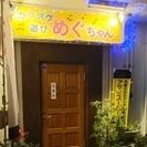 カラオケ遊び めぐちゃん 貸切、受付中!!