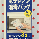 【未使用】チュチュ哺乳びん・乳首電子レンジ消毒バッグ6P