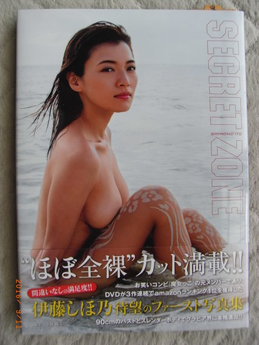 伊藤しほ乃の画像 p1_15
