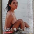 伊藤しほ乃 写真集 『 SECRET ZONE 』 ワニブックス