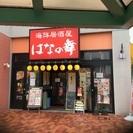 駅近徒歩1分 「はなの舞千葉ニュータウン中央店」ホールスタッフ大募集!!