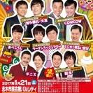 2017新春初笑い!よしもとお笑いまつりin志木!