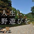 【東京・神奈川・山梨】BBQ・キャンプ・釣り仲間募集♪♪(^o^)...
