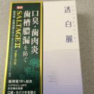 歯周病予防。歯磨き粉1つ税込300円地域薬局よりはお安く(*^^*)