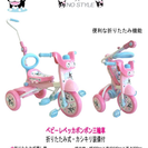 かわいい折り畳み三輪車 ピンク 中古美品