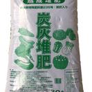 熟成堆肥/炭灰堆肥-奈良県特殊肥料第235号:炭灰入り‐30L