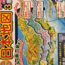 日本地図ゲーム 美品🎵