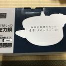 【未使用】片手圧力鍋
