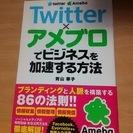 【無料で本プレゼント・ネット集客に】Twitter×アメブロでビジ...