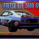 プラモデル ◆ ニチモ ◆ 1/24 三菱 ギャラン GTO ◆ ...