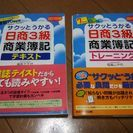簿記3級テキスト&問題集 ほぼ未使用品!
