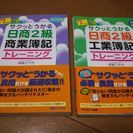 ★取引中★簿記2級問題集2冊セット!未使用品!