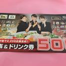 モンテローザ食事券4000円分→3000円で!