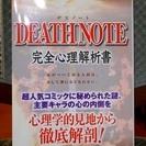 DEATHNOTE  完全心理解析書