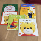 ☆しまじろう 本 1〜2歳向け☆