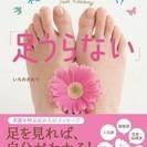 フットリーディングミニ講座【書籍付】~あなたの足裏と足の甲が語るメ...