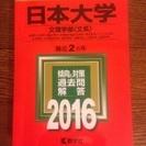 赤本  日本大学  2016