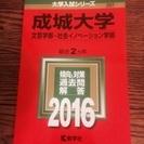 赤本  成城大学  2016