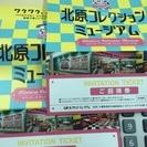 北原コレクションミュージアム 2枚400円