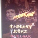 VHS  香港TV 李小龍60周年記念番組