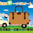 求人№:6093 【三菱電機グループの正社員を目指そう!】小型タッ...
