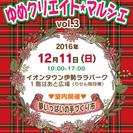 ゆめクリエイトマルシェ【vol.3】inララパーク