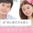 30代男性vs25歳~35歳女性 有楽町婚活パーティ...