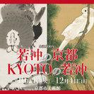 【京都で若冲ブーム♪】話題沸騰!生誕300年「若冲の京都・KYOT...