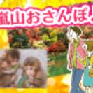 Wデート風で気軽な出会い♪紅葉まっさかり♥嵯峨嵐山で夜の紅葉デート♪