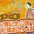 なんと入場料が無料デー♥何度行っても楽しい万博公園できれいな紅葉を...