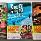 東直己<ススキノ探偵>シリーズ 3冊セット ハヤカワ文庫