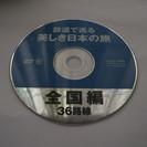 DVD  鉄道で巡る美しき日本の旅  4巻