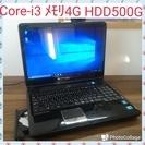(お取引中)Core-i3 メモリ4G HDD500G搭載 高性能...