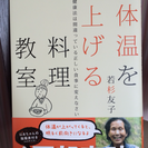 ⭐︎お取引中⭐︎体温を上げる料理教室 100円