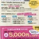 たまひよ写真スタジオ5000円OFFクーポン