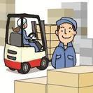 乾燥海苔の倉庫管理業務♬ *要リフト免許