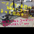 また出てきたら追加します☆ 0円~5000円☆ ガレージセール