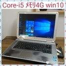 Core-i5 メモリ4G搭載 高性能Win10ノート i5/メモ...