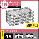【ルミナス径19mm】スチールシェルフ(棚)スリーブ付/幅39.5...