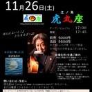 11月26日(土)山木康世(元ふきのとう)江ノ島ライブ