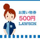 ★送料無料★ローソン 500円 お買い物券 ギフト券