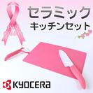 【新品】セラミックキッチンセット★