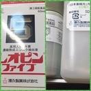 キョーレオピンファイブ カプセルタイプ 滋養強壮に(今月使用期限)