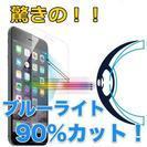 iPhone7 ブルーライト90%カットガラスフィルムフルカバー(...
