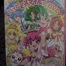 DVD★スマイルプリキュアと遊ぼう!
