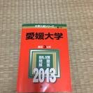 愛媛大学赤本