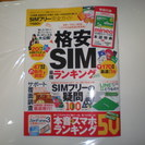 10/17発売本 格安SIMランキング