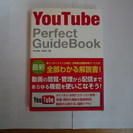 (中古品)YouTube Perfect Guide Book