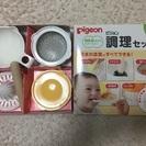 Pigeon 離乳食調理セット  おかゆポットと離乳食用食器のおま...