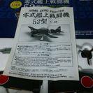 1/48零式艦上戦闘機52型 マルシン ダイキャストモデル